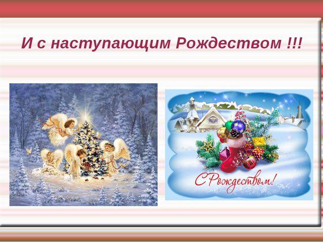 И с наступающим Рождеством !!!