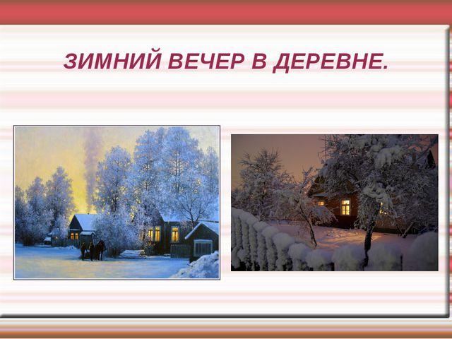 ЗИМНИЙ ВЕЧЕР В ДЕРЕВНЕ.