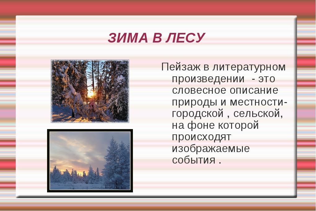 ЗИМА В ЛЕСУ Пейзаж в литературном произведении - это словесное описание приро...