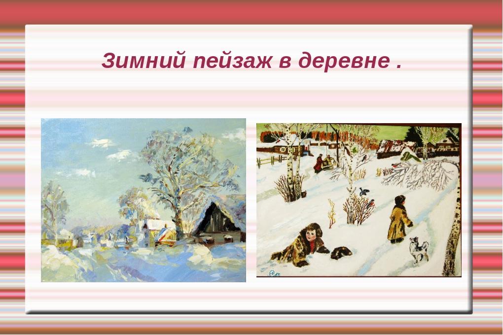 Зимний пейзаж в деревне .