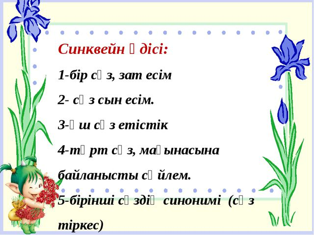 Синквейн әдісі: 1-бір сөз, зат есім 2- сөз cын есім. 3-үш сөз етістік 4-төрт...