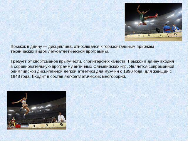 Прыжок в длину — дисциплина, относящаяся к горизонтальным прыжкам технических...