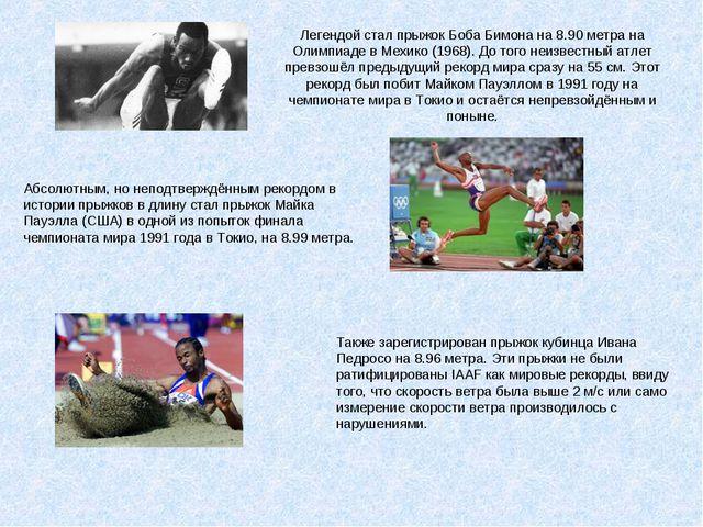 Легендой стал прыжок Боба Бимона на 8.90 метра на Олимпиаде в Мехико (1968)....