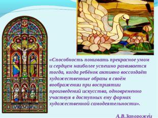 * «Способность понимать прекрасное умом и сердцем наиболее успешно развиваетс