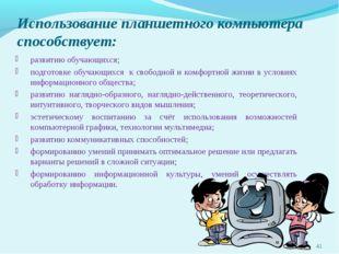 Использование планшетного компьютера способствует: развитию обучающихся; подг