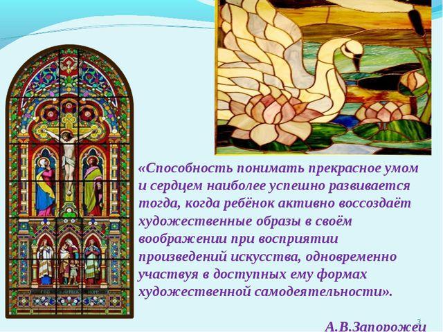 * «Способность понимать прекрасное умом и сердцем наиболее успешно развиваетс...