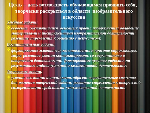 Цель – дать возможность обучающимся проявить себя, творчески раскрыться в обл...