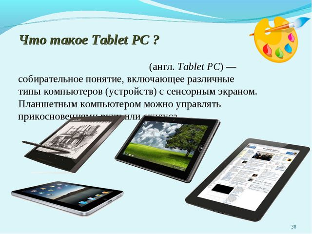 Что такое Tablet PC ? Планше́тный компью́тер(англ.Tablet PC) — собирательн...