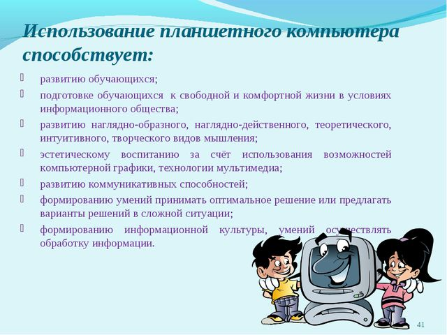 Использование планшетного компьютера способствует: развитию обучающихся; подг...