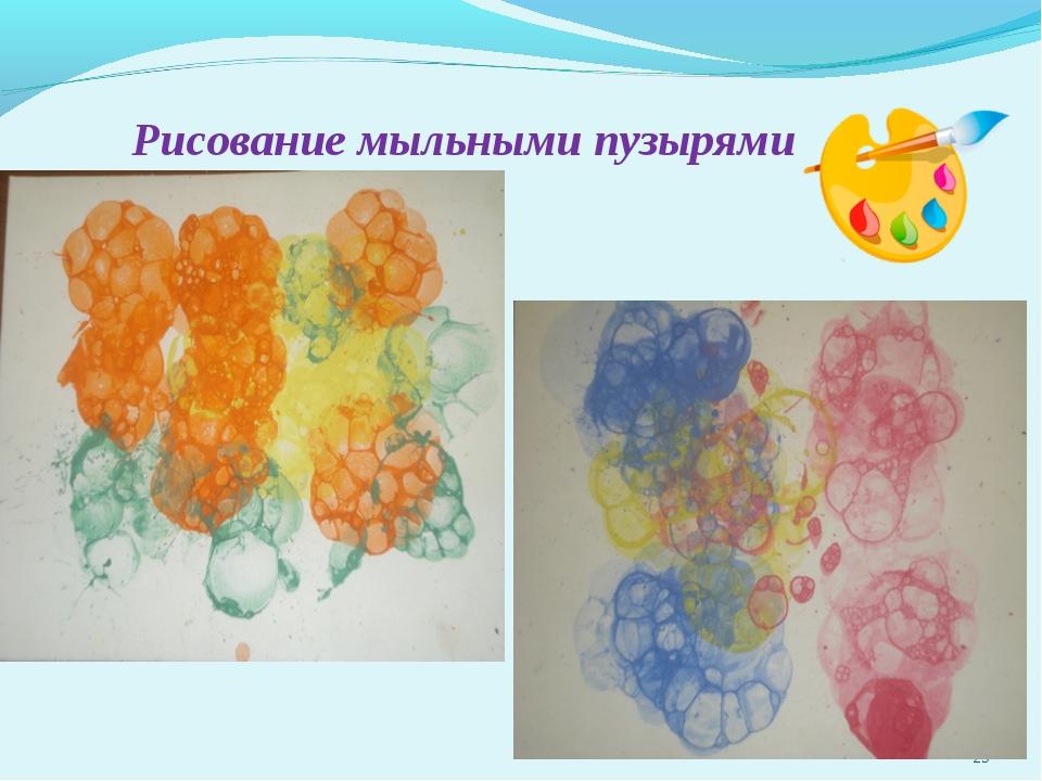 * Рисование мыльными пузырями