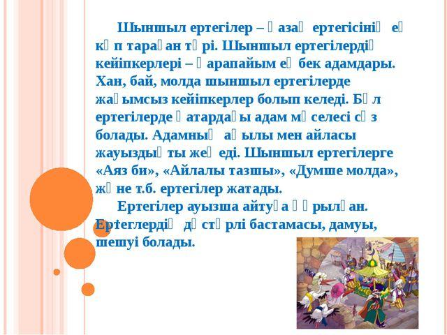 . Шыншыл ертегілер – қазақ ертегісінің ең көп тараған түрі. Шыншыл ертегілерд...