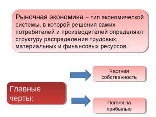 Рыночная экономика – тип экономической системы, в которой решения самих потре