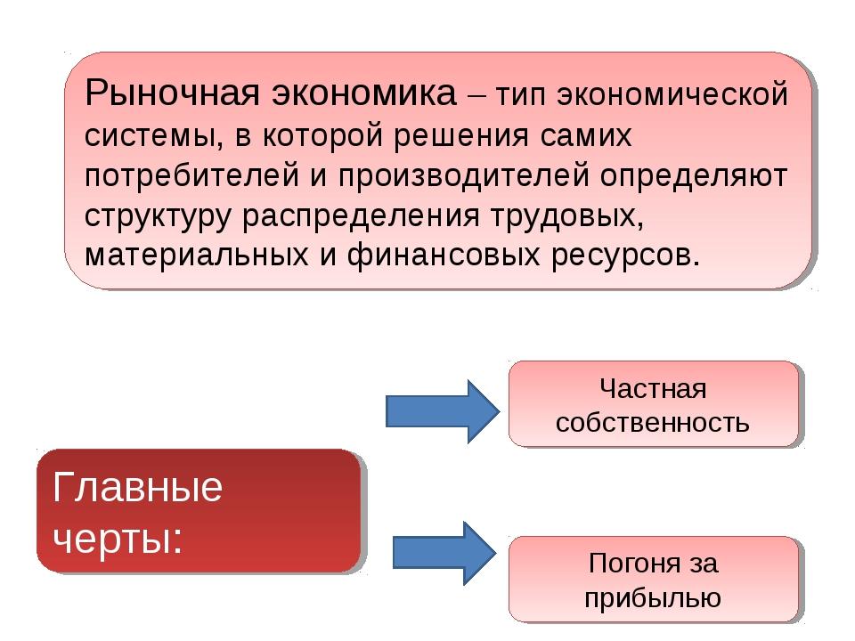 Рыночная экономика – тип экономической системы, в которой решения самих потре...