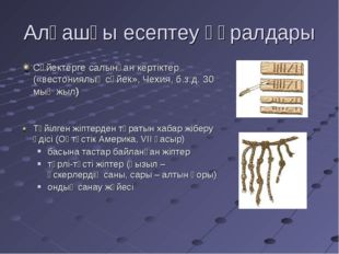 Алғашқы есептеу құралдары Сүйектерге салынған кертіктер («вестониялық сүйек»,