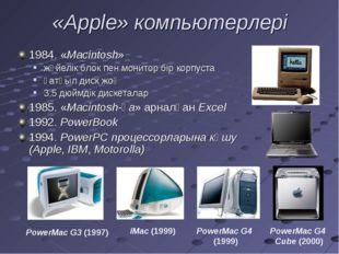«Apple» компьютерлері 1984. «Macintosh» жүйелік блок пен монитор бір корпуста