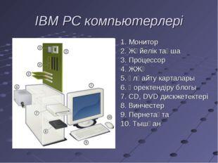IBM PC компьютерлері 1. Монитор 2. Жүйелік тақша 3. Процессор 4. ЖЖҚ 5. Ұлғай