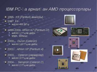 IBM PC-ға арналған AMD процессорлары 1995. K5 (Pentium аналогы) 1997. K6 жиіл