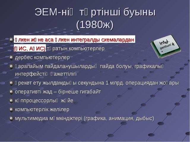 ЭЕМ-нің төртінші буыны (1980ж) үлкен және аса үлкен интегралды схемалардан (...
