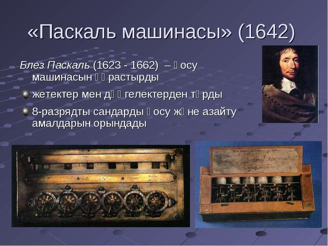 «Паскаль машинасы» (1642) Блез Паскаль (1623 - 1662) – қосу машинасын құрасты...