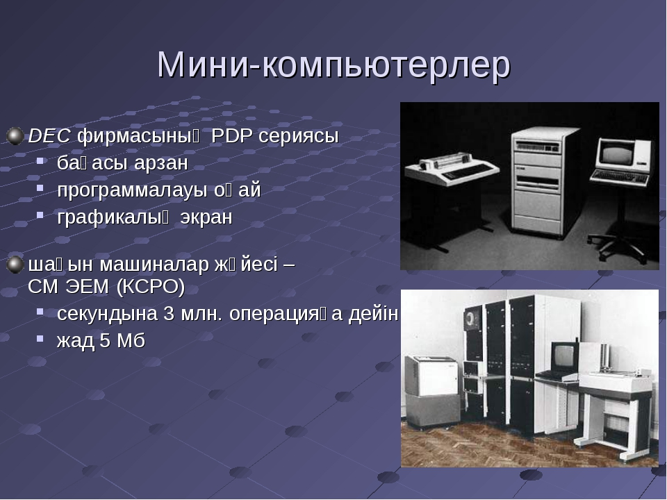 Мини-компьютерлер DEC фирмасының PDP сериясы бағасы арзан программалауы оңай...