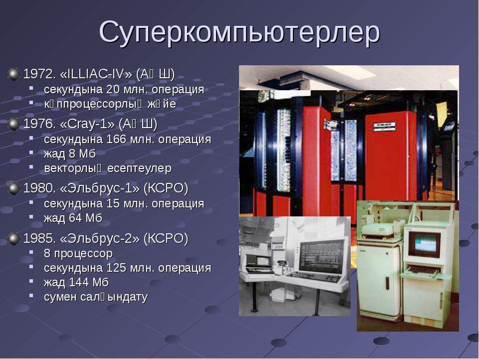 Суперкомпьютерлер 1972. «ILLIAC-IV» (АҚШ) секундына 20 млн. операция көппроце...