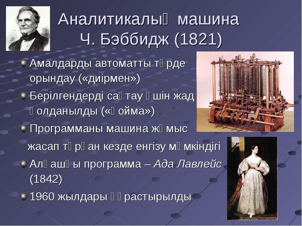 Аналитикалық машина Ч. Бэббидж (1821) Амалдарды автоматты түрде орындау («диі...