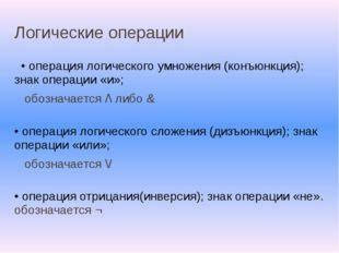 Логические операции • операция логического умножения (конъюнкция); знак опера