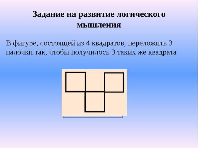 Задание на развитие логического мышления В фигуре, состоящей из 4 квадратов,...