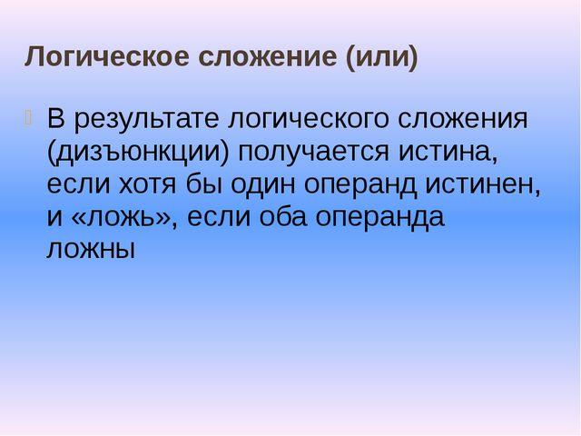 Логическое сложение (или) В результате логического сложения (дизъюнкции) полу...