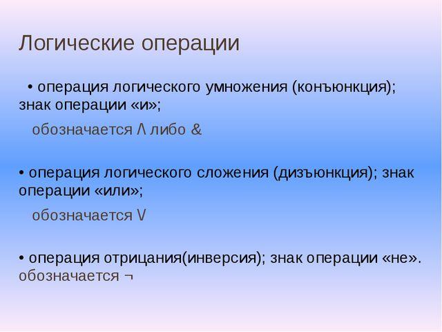 Логические операции • операция логического умножения (конъюнкция); знак опера...