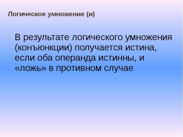 Логическое умножение (и) В результате логического умножения (конъюнкции) полу...