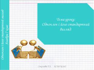 Соколова Т.І. ХСШ № 162 Тема уроку: Одночлен і його стандартний вигляд. Сокол