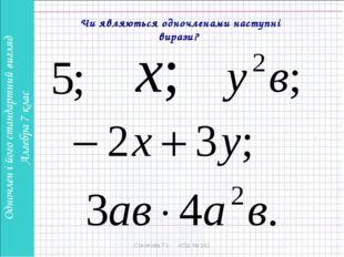 Соколова Т.І. ХСШ № 162 Чи являються одночленами наступні вирази? Соколова Т.