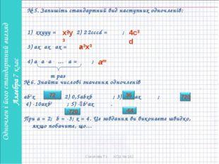 № 5. Запишіть стандартний вид наступних одночленів: ххууу = ; 2) 2.2сссd = ;