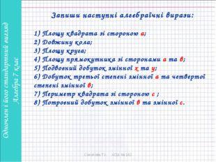 Соколова Т.І. ХСШ № 162 Запиши наступні алгебраїчні вирази: 1) Площу квадрата