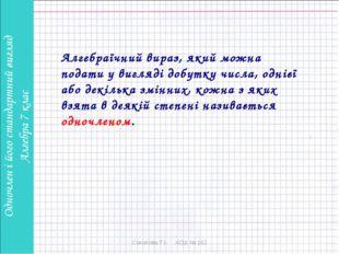 Соколова Т.І. ХСШ № 162 Алгебраїчний вираз, який можна подати у вигляді добут