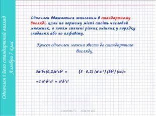 Соколова Т.І. ХСШ № 162 Кожен одночлен можна звести до стандартного вигляду.