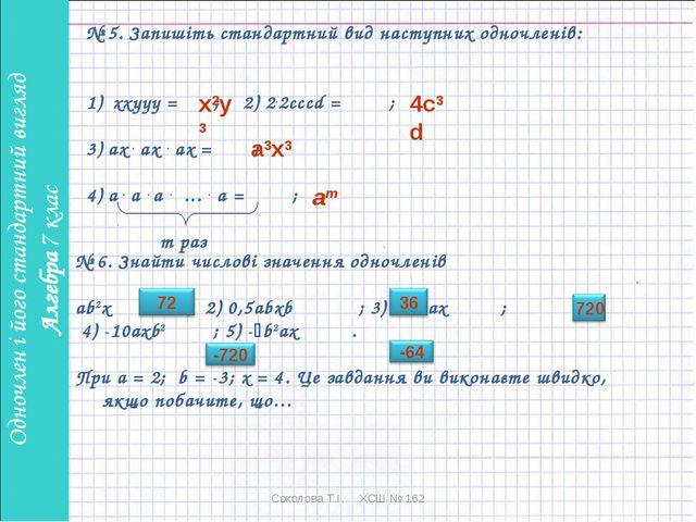 № 5. Запишіть стандартний вид наступних одночленів: ххууу = ; 2) 2.2сссd = ;...