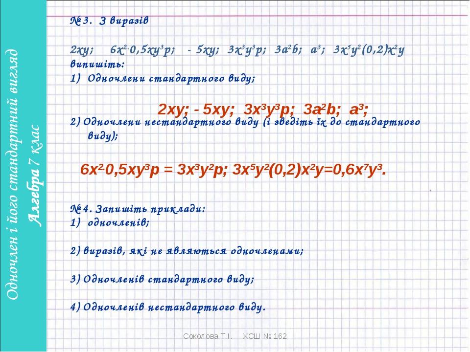 № 3. З виразів 2ху; 6х2.0,5ху3р; - 5ху; 3x3y3p; 3a2b; a3; 3x5y2(0,2)x2y випиш...