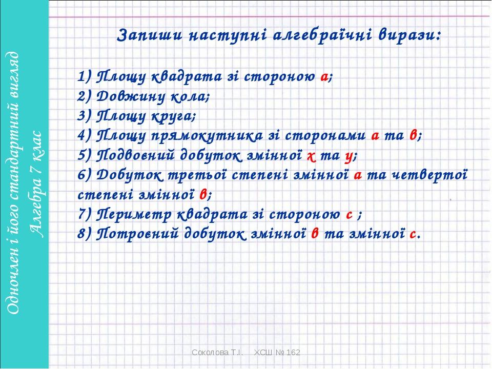 Соколова Т.І. ХСШ № 162 Запиши наступні алгебраїчні вирази: 1) Площу квадрата...