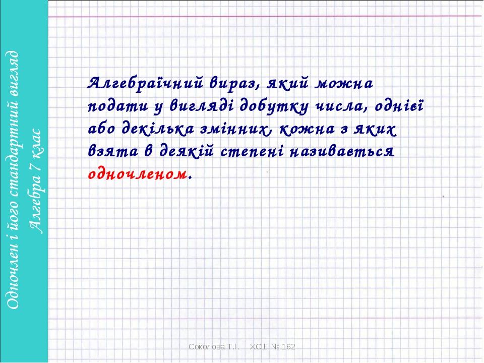 Соколова Т.І. ХСШ № 162 Алгебраїчний вираз, який можна подати у вигляді добут...