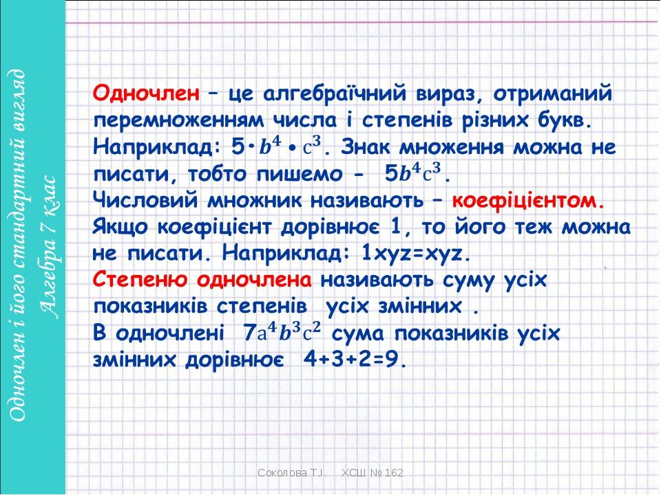 Соколова Т.І. ХСШ № 162 Соколова Т.І. ХСШ № 162