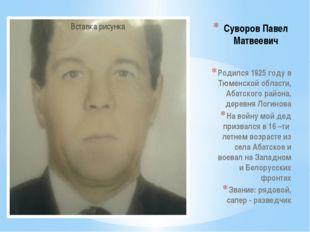 Суворов Павел Матвеевич Родился 1925 году в Тюменской области, Абатского рай
