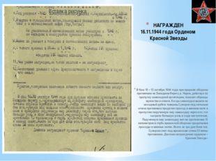 НАГРАЖДЕН 16.11.1944 года Орденом  Красной Звезды  В бою 10 – 13 октября 194