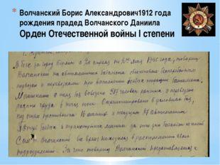 Волчанский Борис Александрович1912 года рождения прадед Волчанского Даниила О