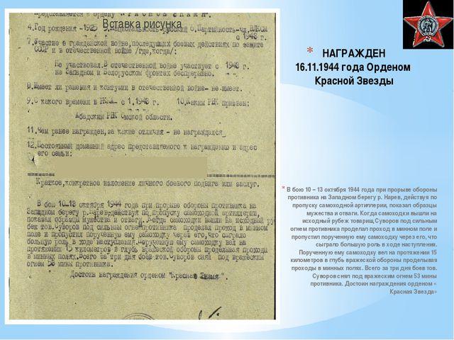 НАГРАЖДЕН 16.11.1944 года Орденом  Красной Звезды  В бою 10 – 13 октября 194...