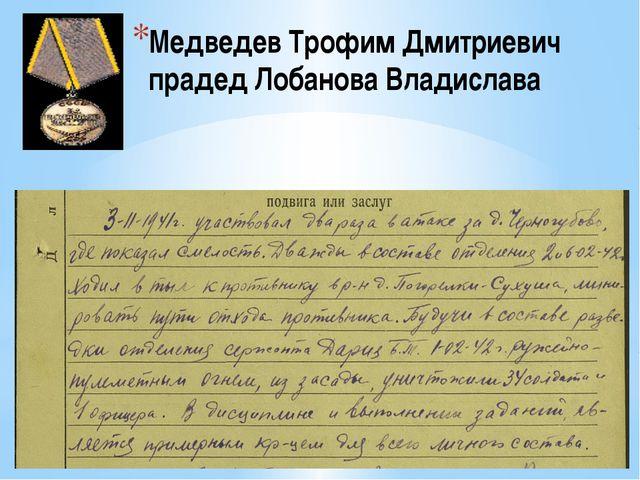 Медведев Трофим Дмитриевич прадед Лобанова Владислава