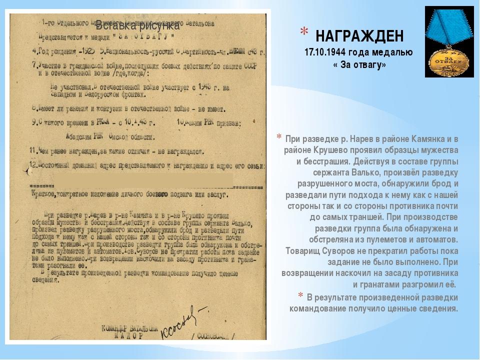 НАГРАЖДЕН 17.10.1944 года медалью  « За отвагу»  При разведке р. Нарев в рай...