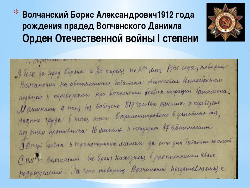 Волчанский Борис Александрович1912 года рождения прадед Волчанского Даниила О...