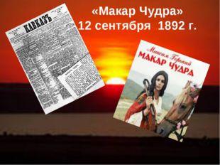 «Макар Чудра» 12 сентября 1892 г.